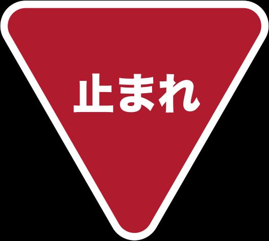 Signo de Stop Japones